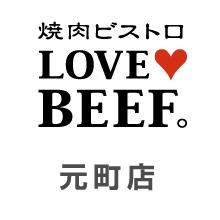 焼肉ビストロ LOVE BEEF。 元町店